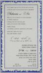 Jerusalem Border along Hebrew and English invitations