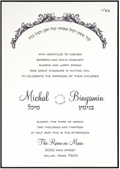 Michal Binyamin Wedding Invitation Custom Wedding Invitation