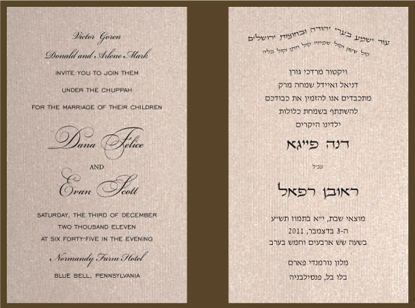 Hebrew And English Wedding Invitation