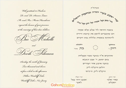 Tradition Hebrew And English Wedding Invitation