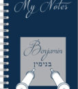 Hebrew Custom Bar MItzvah Journal