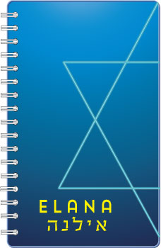 Elana-Hebrew-Journal