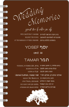 Elegant Hebrew and English Journal