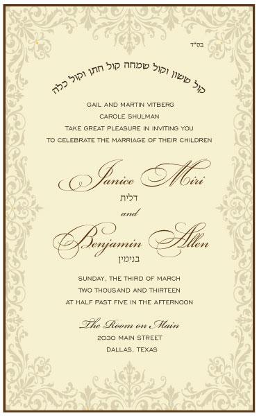 fancy brocade wedding invitation custom wedding bar mitzvah and