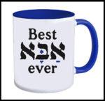Best Dad - Jewish Hebrew Mug