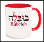 Bubeleh Mug - Jewish Hebrew Mug