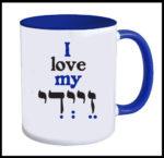 I love my Zadie - Jewish Hebrew Mug