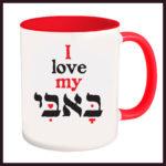 I love my Bubbie - Jewish Hebrew Mug