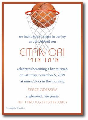 Basketball Hoop – Bar Mitzvah Invitation