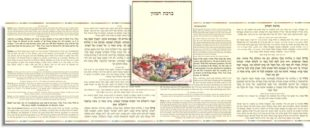 French Fold Hebrew/English Laminated - Bencher