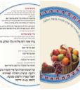 Chagei Tishrei Booklet – Bencher 2
