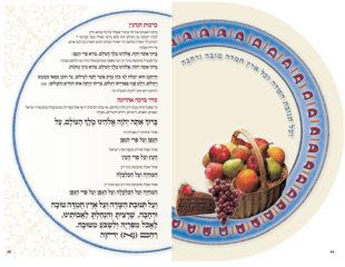 Chagei Tishrei Booklet - Bencher 2