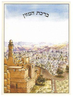 City Jerusalem Scene – Bencher