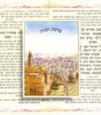 City Jerusalem Scene – Inside Pages