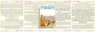 City Jerusalem Scene - Inside Pages