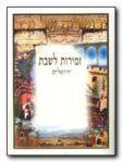 Jerusalem of Gold - Bencher
