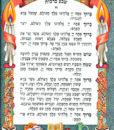 Lovely and Artful Hebrew – Bencher 2
