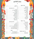 Lovely and Artful Hebrew – Bencher 4