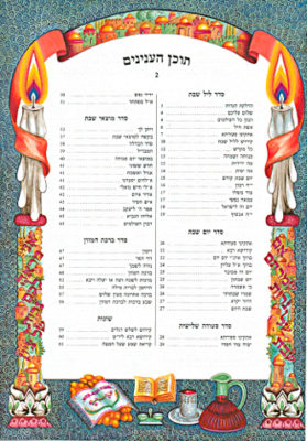 Lovely and Artful Hebrew - Bencher 4