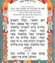 Lovely and Artful Hebrew – Bencher 5