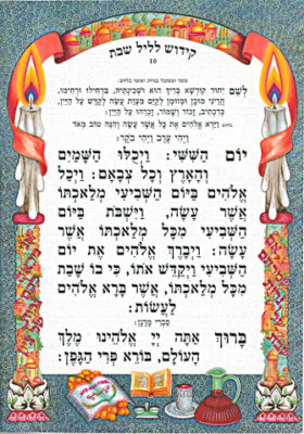 Lovely and Artful Hebrew - Bencher 5