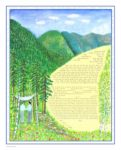 Mountain Romance 2-gether Male - Ketubah