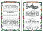 Zemiros Kol Yisrael - Bencher