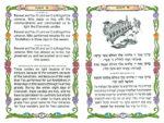 Zemiros Kol Yisroel