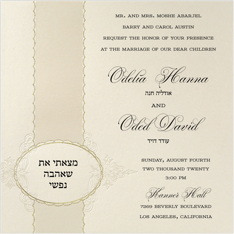 Pearl Filigree Wedding Invitation Custom Wedding Bar Mitzvah