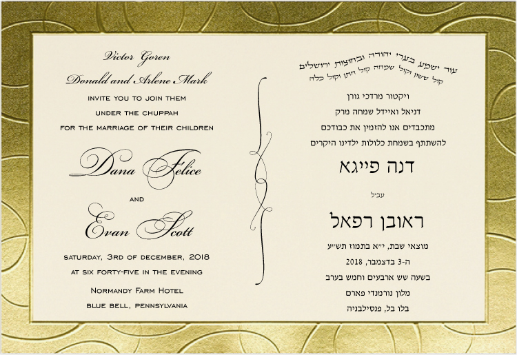 Elegant Gilded Border Hebrew And English Wedding Invitation