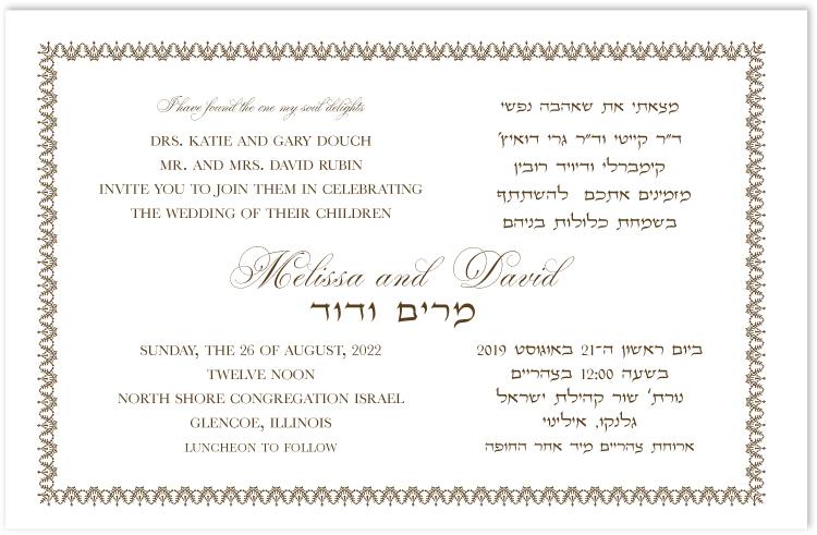 Hebrew English Wedding Invitations: Invitations Bar Mitzvah Bat
