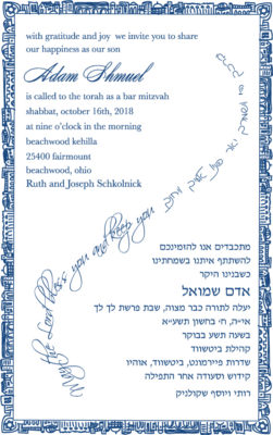 border-of-jerusalem-bar-mitzvah-invitation