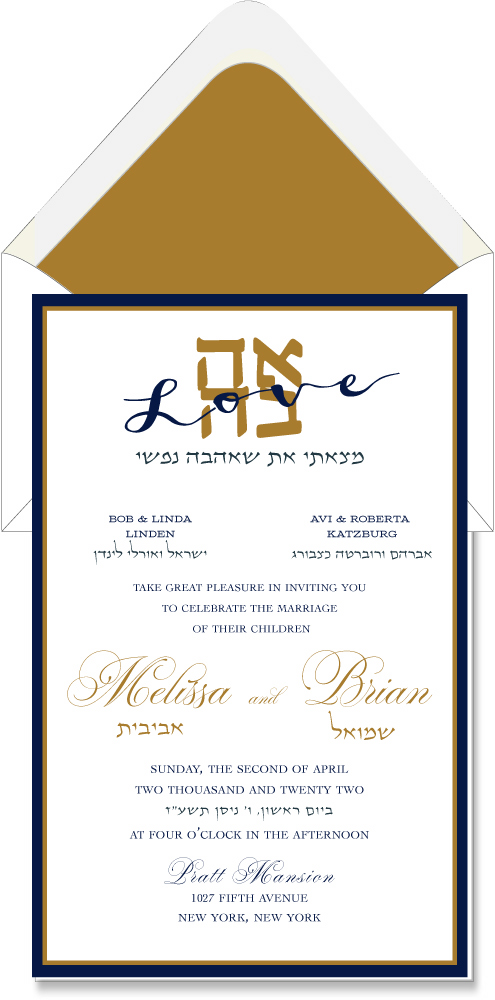 Love Ahava Hebrew Jewish Wedding Invitation Custom