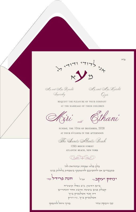 Cranberry Border and Hebrew Monogram Wedding Invitation Custom