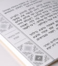 Zemirot Shabbat Soft White Navy Hebrew Bencher inside pages