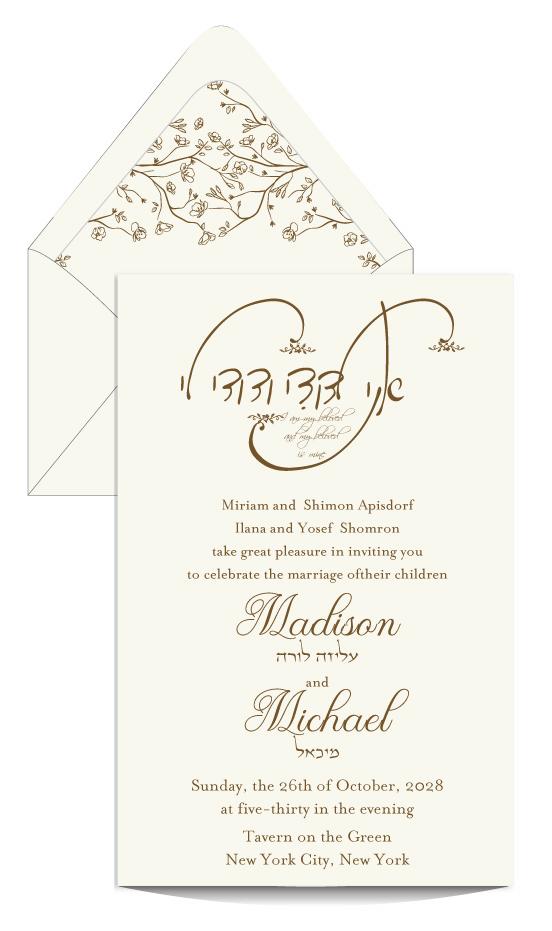 Hebrew Calligraphy I am my Beloved\'s and my Beloved is mine ...